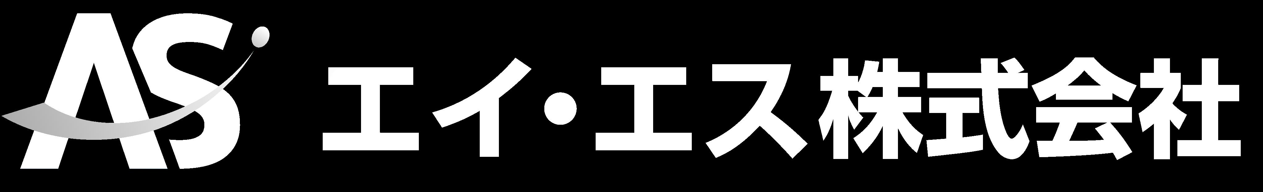 エイ・エス株式会社